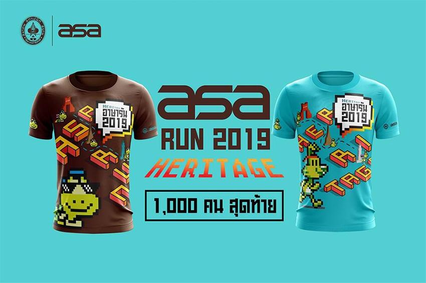 ASA RUN พันคนสุดท้าย วิ่งเปิดตำนาน