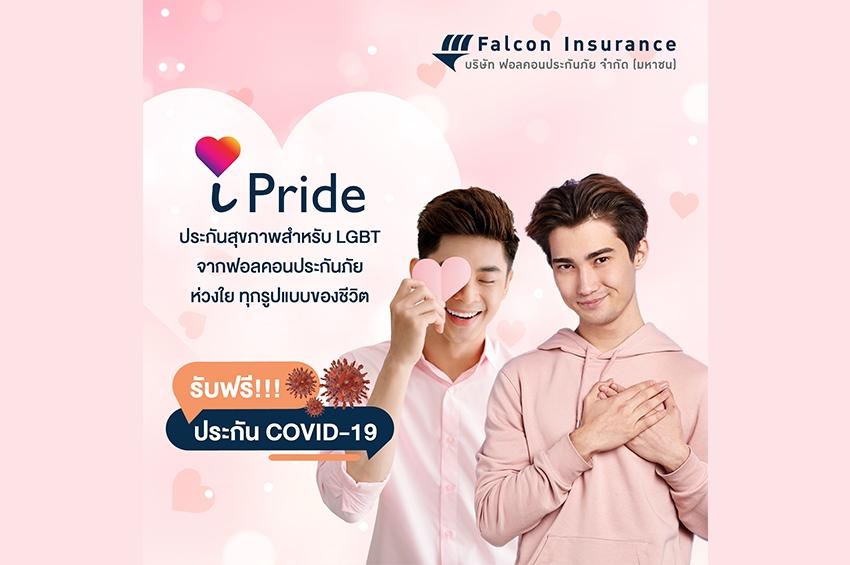 """Falcon Insurance ปลื้ม """"iPride""""ประกันสุขภาพเจาะกลุ่ม LGBTปัง!"""