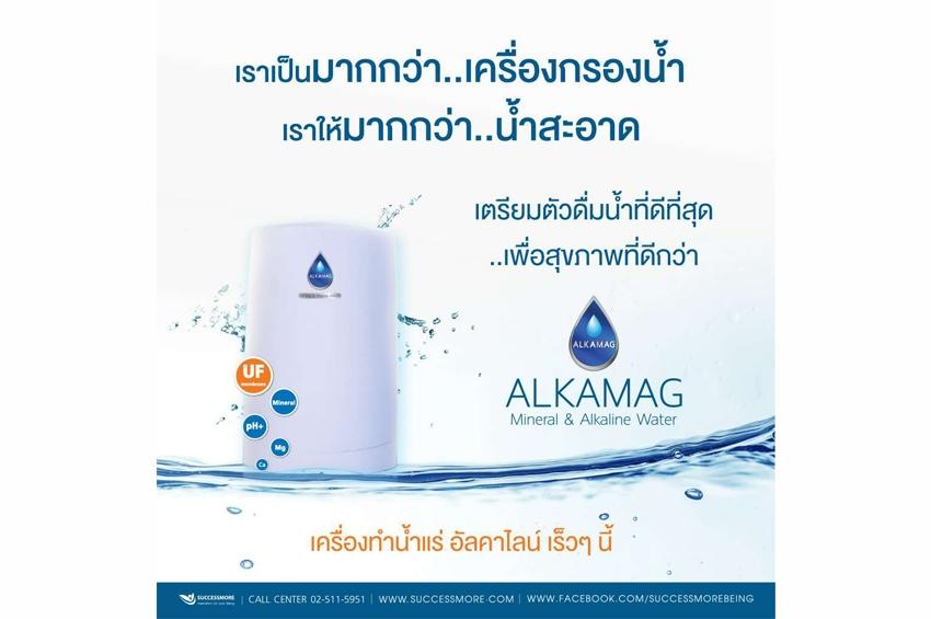 ซัคเซสมอร์ เตรียมเปิดตัวเครื่องทำน้ำแร่มาตรฐานระดับโลก ALKAMAG รุ่น Mineral & Alkaline Water