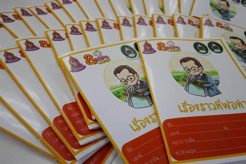 นศ.ครุ มรภ.สงขลา ใช้ 'ผีเสื้อพระราชา' แก้ปัญหาเด็กขาดนิสัยรักการอ่าน คว้ารองชนะเลิศอันดับ 1 ประกวดผลงานเยาวชนสานต่อพระราชดำริ