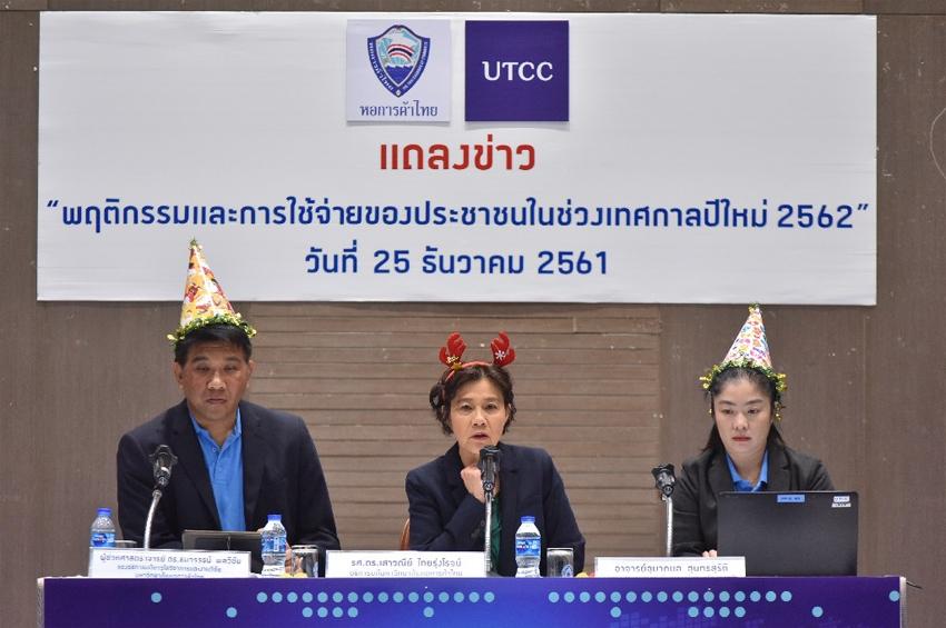 ม.หอการค้าไทย แถลงผลสำรวจการใช้จ่ายของประชาชนในช่วงเทศกาลปีใหม่ 2562