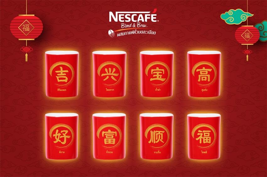 แก้วเนสกาแฟ ลายมงคลเสริมเฮงรับตรุษจีน