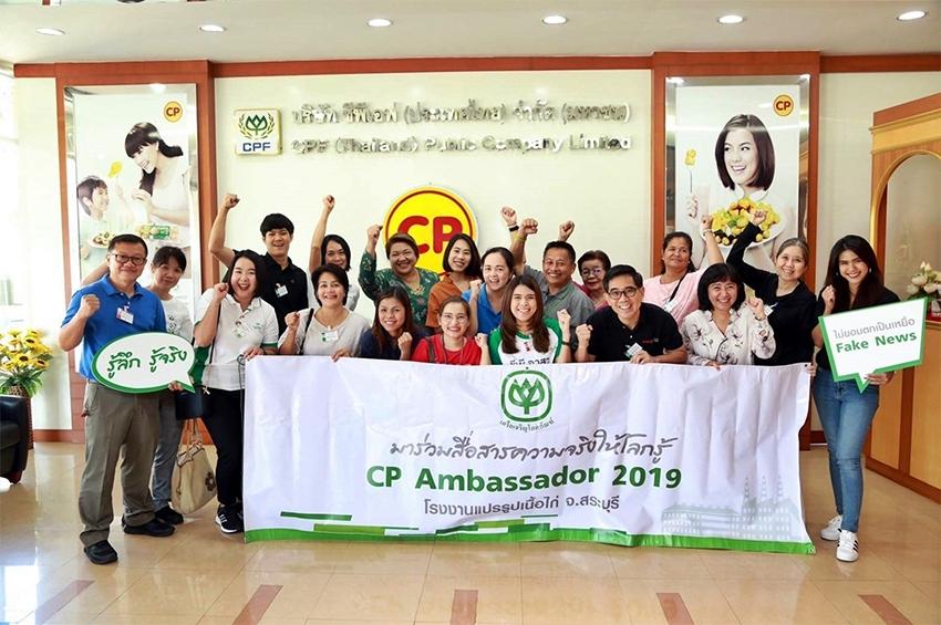 CPF ต้อนรับ CP Ambassador 2019