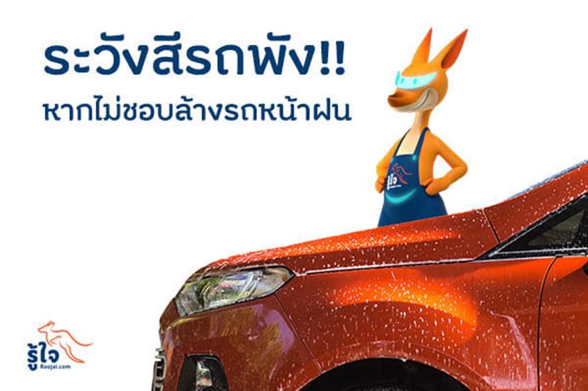 ใครไม่ชอบล้างรถหน้าฝน..ระวังสีพัง