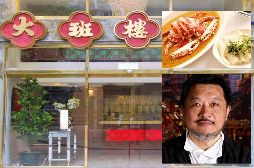 The Chairman ร้านอาหารดังในฮ่องกง คว้าตำแหน่งร้านอาหารยอดเยี่ยมแห่งเอเชียปี 2564