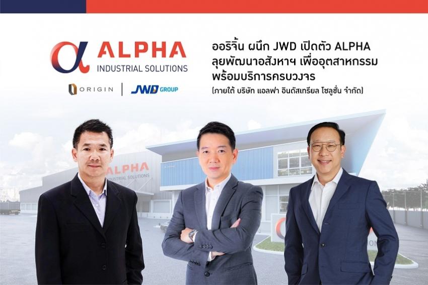 ORIGIN ผนึก JWD เปิดตัว ALPHA ลุยพัฒนาอสังหาฯเพื่ออุตสาหกรรมครบวงจร