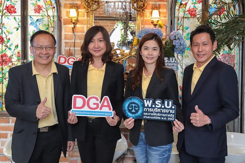 DGA เปิดศักราชใหม่ในการบริการภาครัฐ
