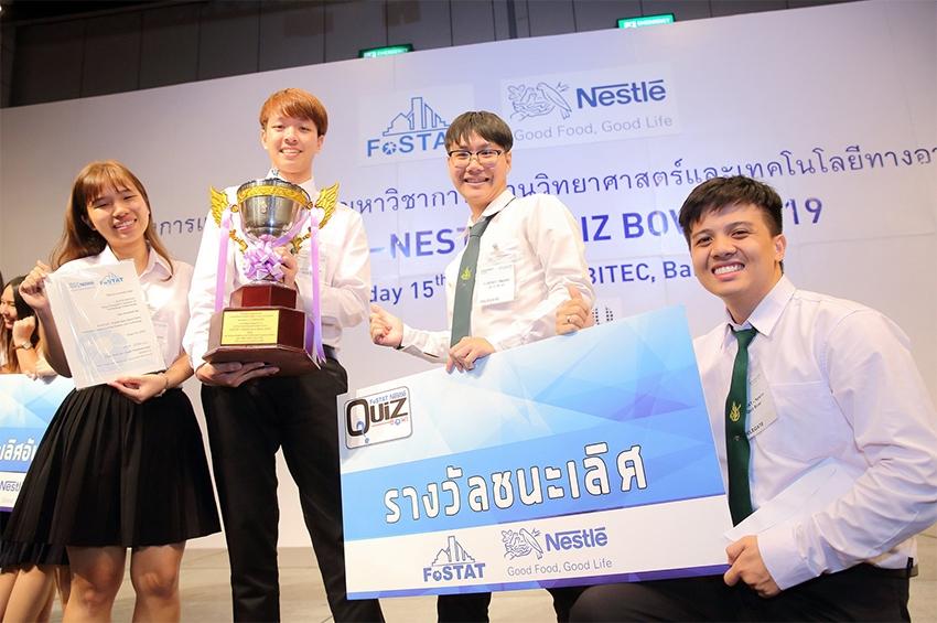 Nestlé มุ่งเน้นเยวชนเข้าถึงความรู้ด้านเทคโนโลยีอาหาร