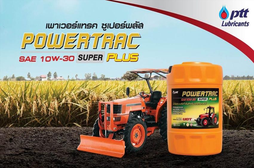 Powertrac Super Plus น้ำมันเครื่องรถไถ การเกษตร เพื่อเกษตรกรไทย จาก ปตท.