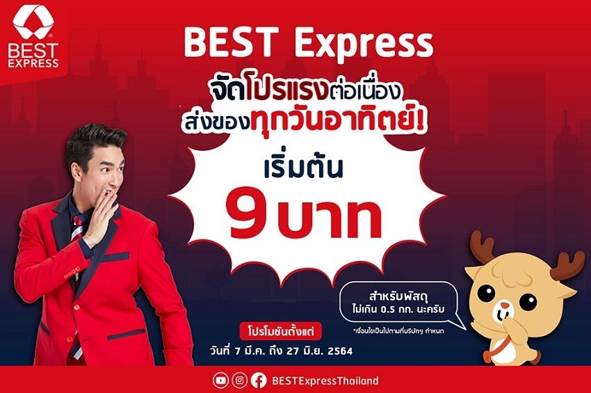 ส่งพัสดุวันอาทิตย์ เริ่มต้น 9 บาท เลือกใช้บริการ BEST Express
