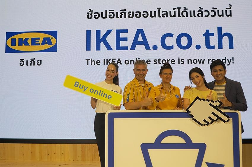 เปิดตัว IKEA.co.th อิเกียออนไลน์ ช้อปสบาย จ่ายสะดวก