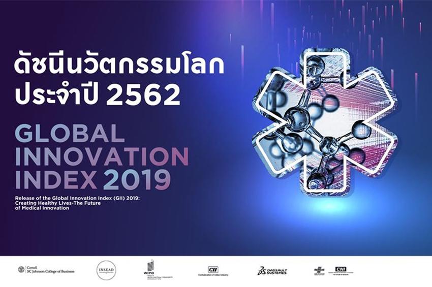 NIA ชี้ดัชนีความสามารถด้านนวัตกรรม (GII) ของไทยขยับขึ้น