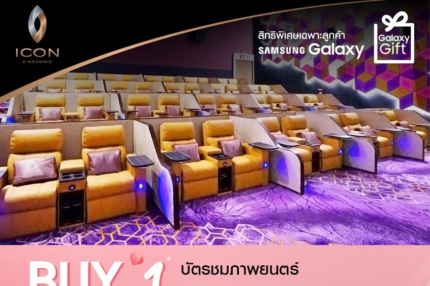 Samsung Galaxy จัดโปรวาเลนไทน์ให้ผู้ใช้ซัมซุง ซื้อตั๋วหนัง 1 ฟรี 1 ผ่านกาแล็คซี่กิฟต์