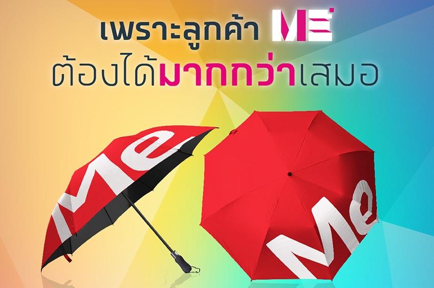 TMBมอบโปรพิเศษ บัญชี ME รับร่ม