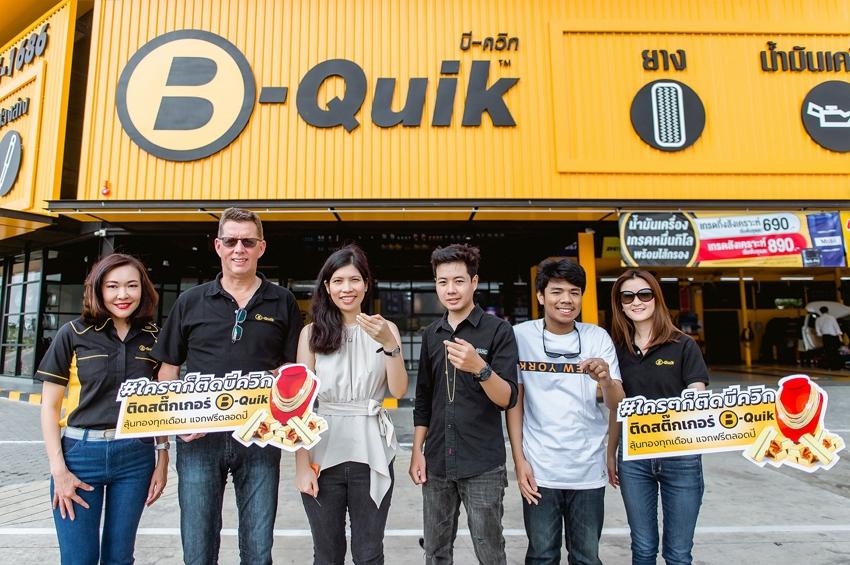 B-Quik ฉลองอันดับ 1 คืนกำไรลูกค้า แจกทอง 1.5 ล้าน