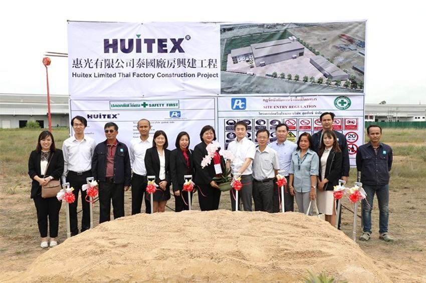 huitex สร้างโรงงานแห่งใหม่