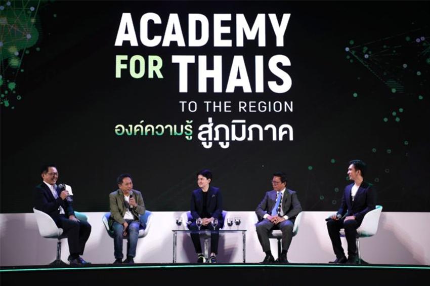 AIS ACADEMY for THAIs @ขอนแก่น