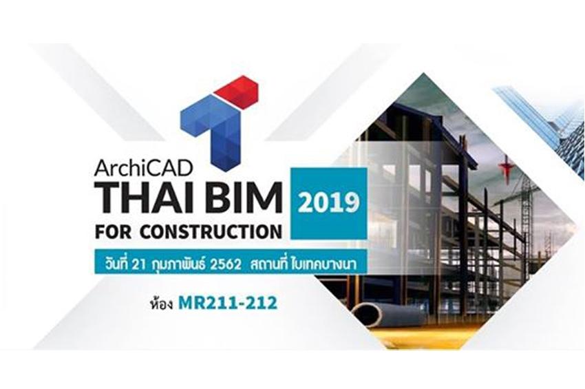 สัมมนาฟรี!! BIM เพื่องานก่อสร้างไทย