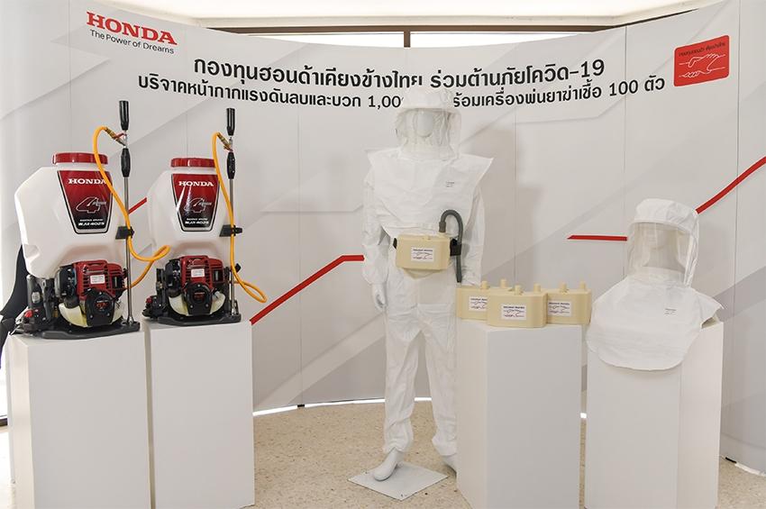 Honda มอบหน้ากากแรงดันและเครื่องพ่นยาฆ่าเชื้อ สู่ 77 จังหวัด