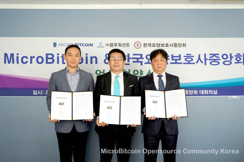 MicroBitcoin Open Source Community เซ็นสัญญากับสมาพันธ์แรงงานในเกาหลี เปิดโอกาสให้แรงงาน 1.5 ล้านคนได้ใช้เงินดิจิทัล