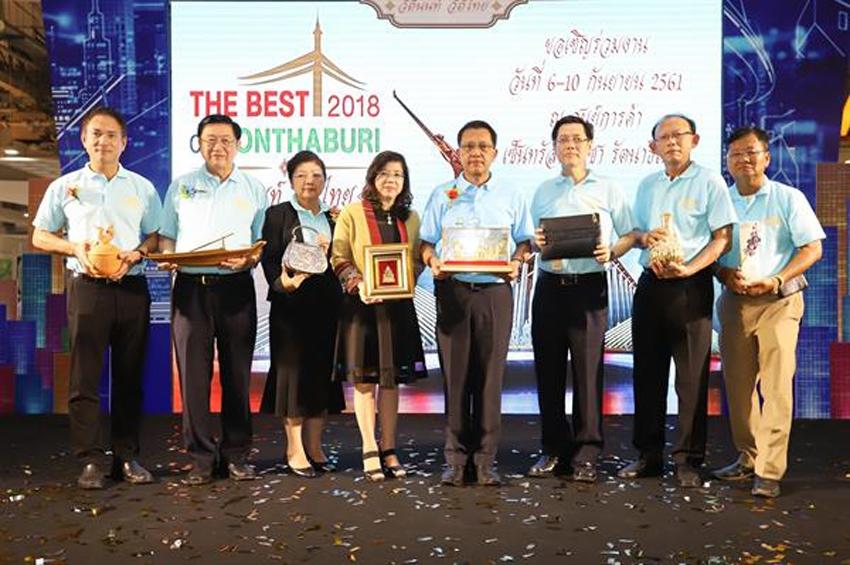 งาน The Best of Nonthaburi 2018 @ CentralPlaza Rattanathibet