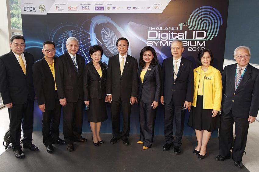 """ETDA จัดงาน """"1ST THAILAND DIGITAL ID SYMPOSIUM 2019"""""""