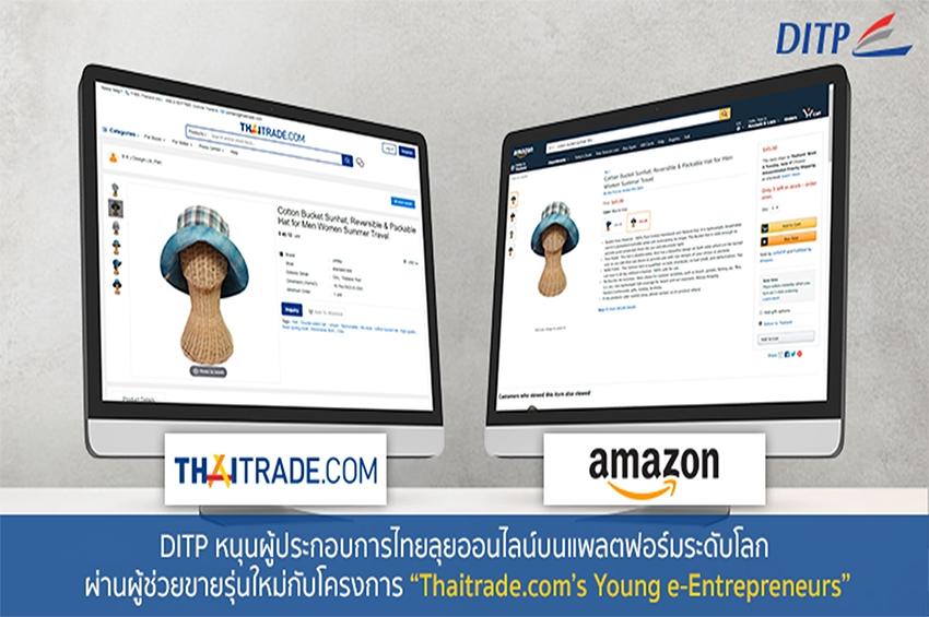 Thaitrade.com's Young e-Entrepreneurs