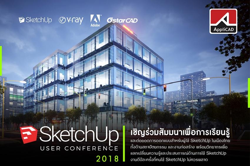 เชิญร่วมงานสัมมนาฟรี!!สำหรับผู้ใช้ Sketch Up สู่การเรียนรู้และต่อยอดการออกแบบสถาปัตย์